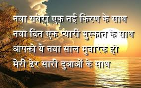 Happy New Year Quotes in Hindi images