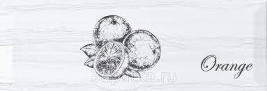 Fruit Laguna Orange 10x30 <b>декор</b> от <b>Monopole</b> Ceramica купить ...