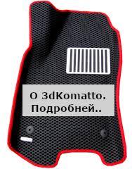Главная - Komatto.com. Производство и продажа автоковриков.