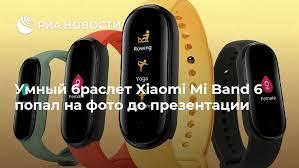 <b>Умный браслет Xiaomi Mi</b> Band 6 попал на фото до презентации ...