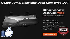 Обзор - <b>70mai Rearview</b> Dash Cam Wide D07 - YouTube