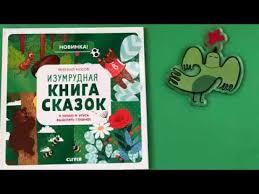 Изумрудная <b>книга сказок</b>. Я читаю и учусь выделять главное ...