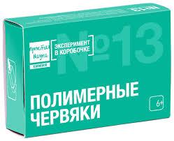 <b>Набор Простая Наука</b> Полимерные червяки 313 — купить по ...