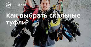 Как выбрать скальные туфли? — Блог «Спорт-Марафон»