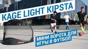 Мини <b>ворота</b> Kage Light Kipsta для игры в <b>футбол</b> ...
