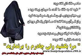 Image result for عكس نوشته شهدا