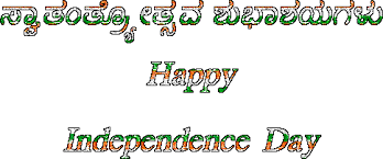 Happy Independence Day SMS/Whatsapp Messages Greetings Images Quotes in Kannada