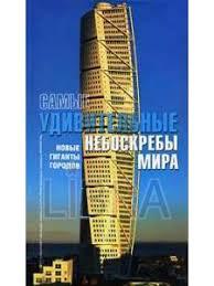 Купить книги автора <b>Антонино Терранова</b> и Джанпаола Спирито ...