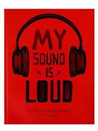 Дневник школьный Феникс+ 5-11 класс А5+ 48л Мощный звук ...