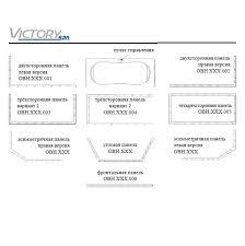 <b>Акриловая ванна Victory Spa</b> ARUBA 203x109 см купить в Москве