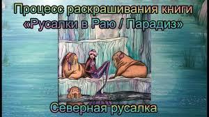 Северная русалка ускоренный процесс раскрашивания ...
