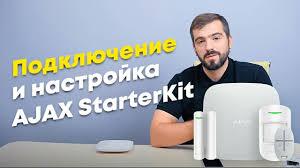 Инструкция как подключить и настроить <b>Ajax</b> StarterKit - YouTube