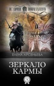 <b>Елена Арсеньева</b>, Зеркало кармы – скачать fb2, epub, pdf на ...