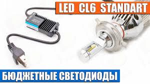 Светодиодные <b>лампы</b> CL6 <b>H4 STANDART</b> или о бюджетном LED ...