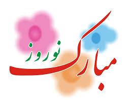 نتیجه تصویری برای تصویرنوشته عید نوروز