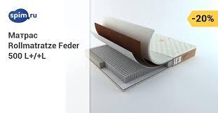 <b>Матрас ROLLMATRATZE FEDER</b> 500 L+/+L — купить матрас ...