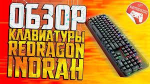<b>Механическая Клавиатура ReDragon</b> INDRAH ОБЗОР - YouTube