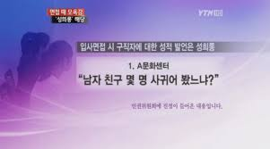 ytn sexual questions and jokes common at job interviews the 이처럼