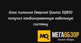 <b>Блок питания Deepcool Quanta</b> DQ850 получил ...