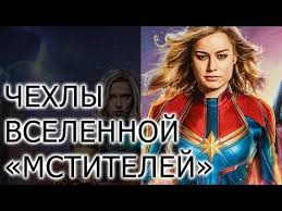 БЛИЦ   <b>Чехлы</b> вселенной «Мстителей» для смартфонов <b>Samsung</b>