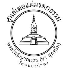 The Teachings of Ajahn Chah (อีสาน)