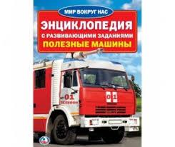 <b>Энциклопедии Умка</b>: каталог, цены, продажа с доставкой по ...