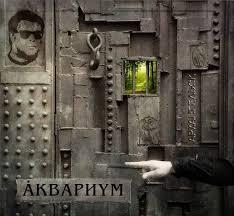<b>Архангельск</b> by <b>Аквариум</b> [<b>Aquarium</b>] (Album; Мистерия; CD-M+ ...