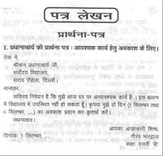 job leaving letter in hindi application for leave due to fever in letter to the principal to grant you leave for an important work