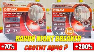 Какой NIGHT BREAKER светит ярче? +70% или +200% ? Тест ...
