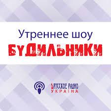 Будильники на Русском Радио Україна