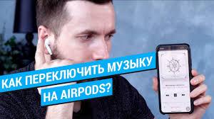Как на AirPods переключать музыку? - YouTube