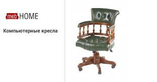 <b>Компьютерные кресла</b> - Купить кресла для компьютера недорого ...