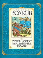 """<b>Книга</b> """"<b>Урфин Джюс</b> и его деревянные солдаты"""" Волков А М ..."""