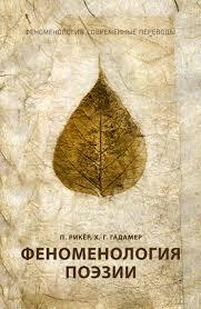 """Книга """"Феноменология поэзии. Часть 3"""" — купить в интернет ..."""