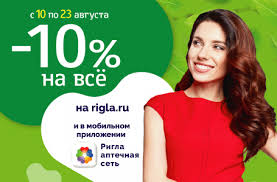 <b>Прегнакеа Капсулы</b> №<b>30</b> (промо 1+1) – Цены в Ярославле и ...