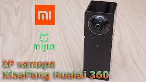 <b>IP камера</b> XiaoFang <b>Hualai</b> c съемкой 360 градусов, для умного ...