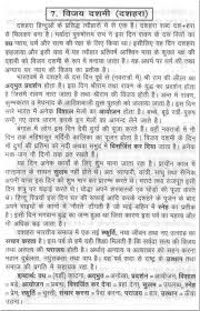 essay dasara festival sample essay on the vijay dashami dussehra in hindi essay