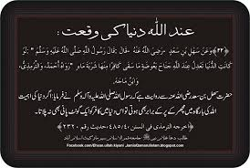 download hd islamic wallpapers hadees for facebook cover photos 15 images ahades 7 hadees free
