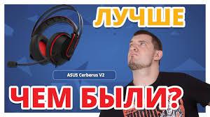 Обзор <b>Игровых Наушников Asus Cerberus</b> v2