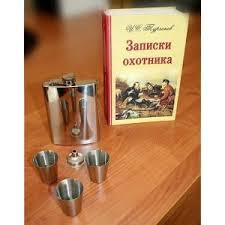 <b>Забавная книга</b> - <b>Записки</b> охотника 5474565 купить в Москве ...