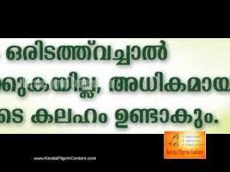 Gurudeva Vachanangal, Words of Sree Narayana Guru, Sree Narayana ... via Relatably.com
