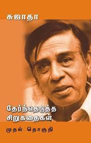 Best Tamil Novels - An amateur look 2 - sujatha%2Bthernth%2Bkathaikal%2B1