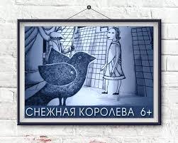 <b>Снежная королева</b> - Московский Театр Кукол