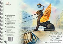 """""""PALAZZO"""" Альбом для <b>рисования</b> """"Петербургские тайны"""" 160 г ..."""