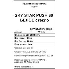 <b>Вытяжка MAUNFELD Sky</b> Star Push 60 см, цвет белый в Санкт ...