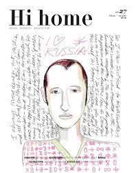 27_Hi home KRD july-august 2012 by Hi home magazine - issuu