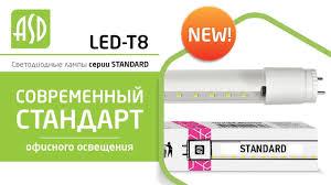 Светодиодные лампы <b>LED</b>-Т8 <b>STANDARD</b> (замена ...