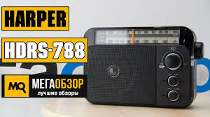 <b>HARPER HDRS</b>-788 - Обзор <b>радиоприемника</b> - YouTube