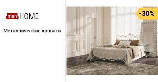 Металлические <b>кровати</b> — Купить кованые <b>кровати</b> из металла ...