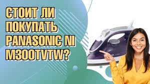 Обзор <b>утюга Panasonic NI-M300TVTW</b> - YouTube